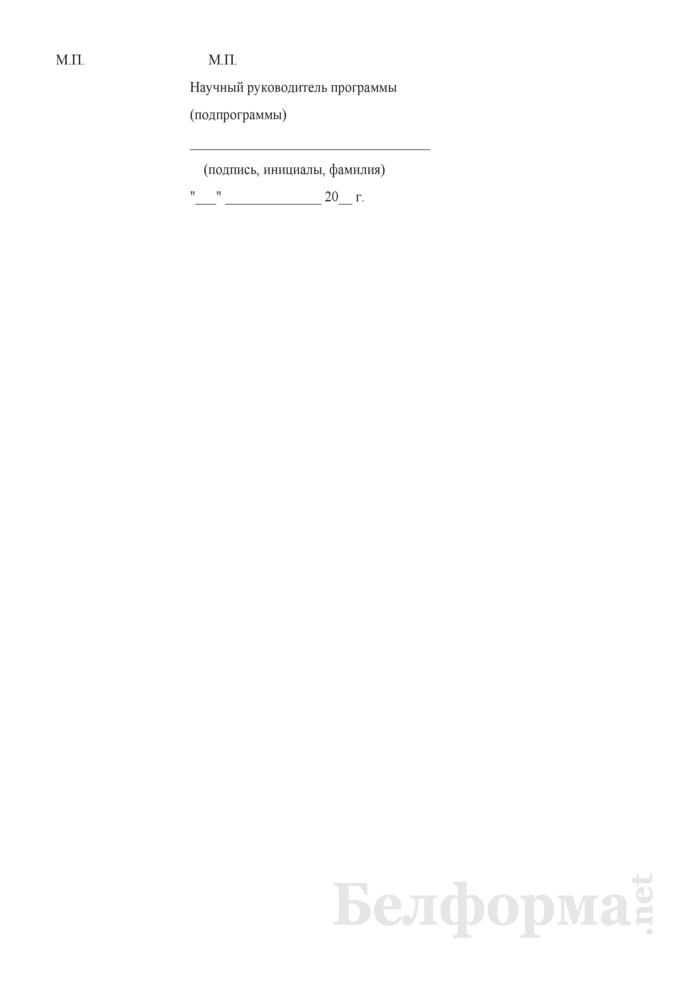 Изменение в задание(-я) государственной научно-технической программы (подпрограммы) и в состав работ по заданиям научно-технической программы (подпрограммы). Страница 2