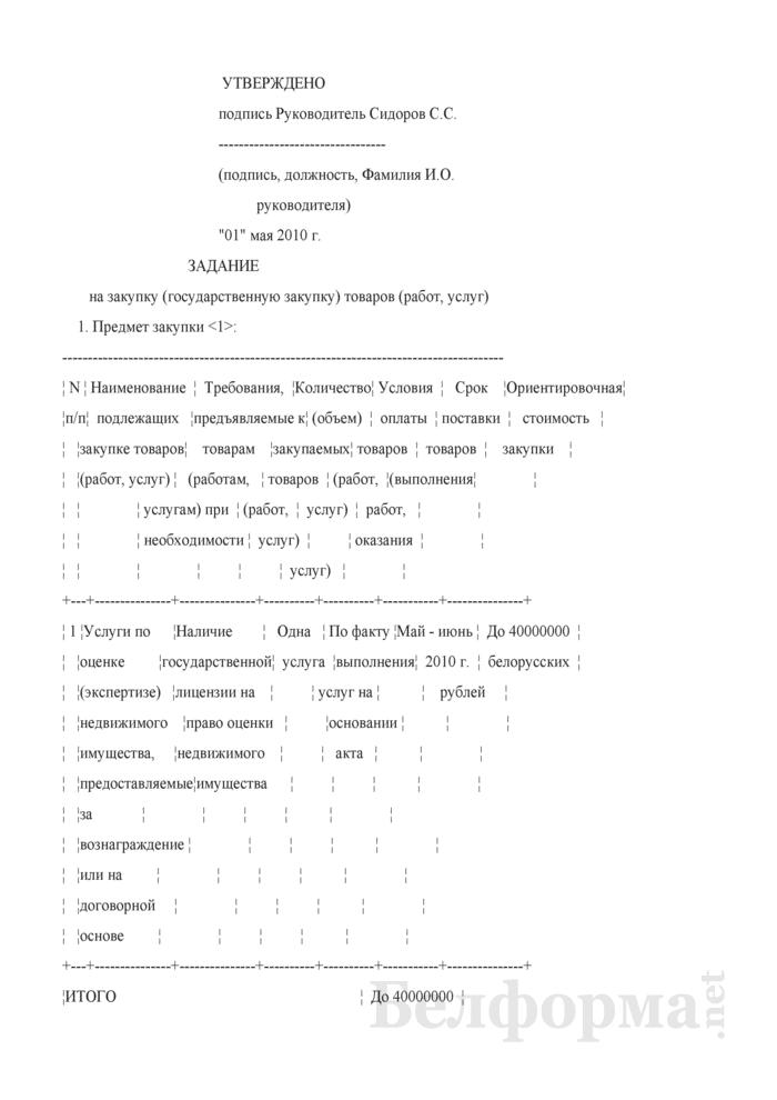 Примерная форма задания на закупку (государственную закупку) товаров (работ, услуг) при проведении конкурса, процедуры запроса ценовых предложений (Образец заполнения). Страница 1