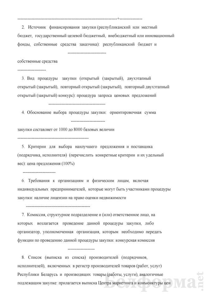 Примерная форма задания на закупку (государственную закупку) товаров (работ, услуг) при проведении конкурса, процедуры запроса ценовых предложений (Образец заполнения). Страница 2