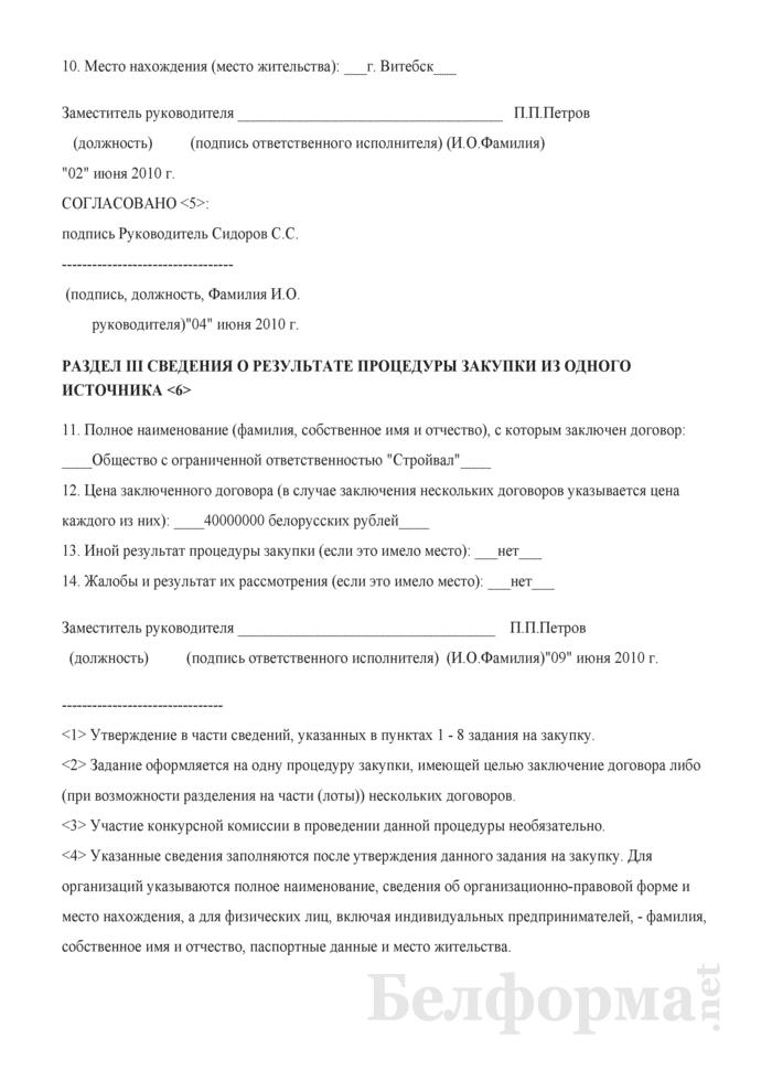 Примерная форма задания на закупку (государственную закупку) товаров (работ, услуг) при проведении процедуры закупки из одного источника (Образец заполнения). Страница 3