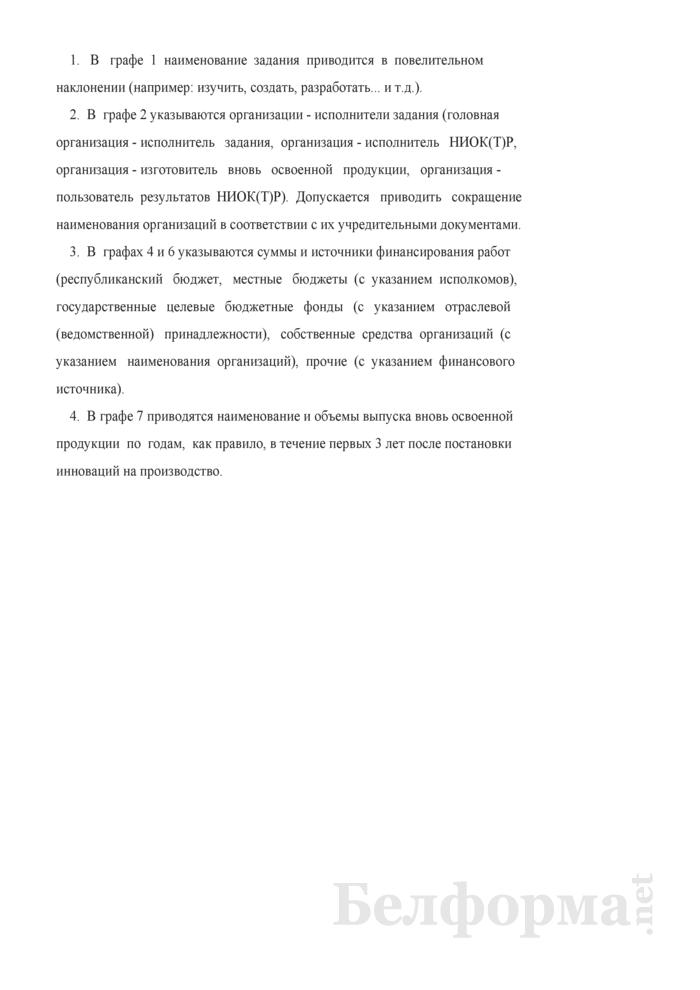 Примерная форма задания раздела научного обеспечения государственной программы. Страница 3