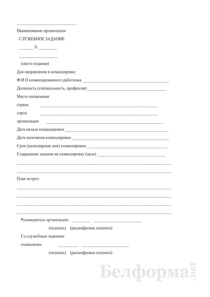 Служебное задание для направления в командировку. Страница 1