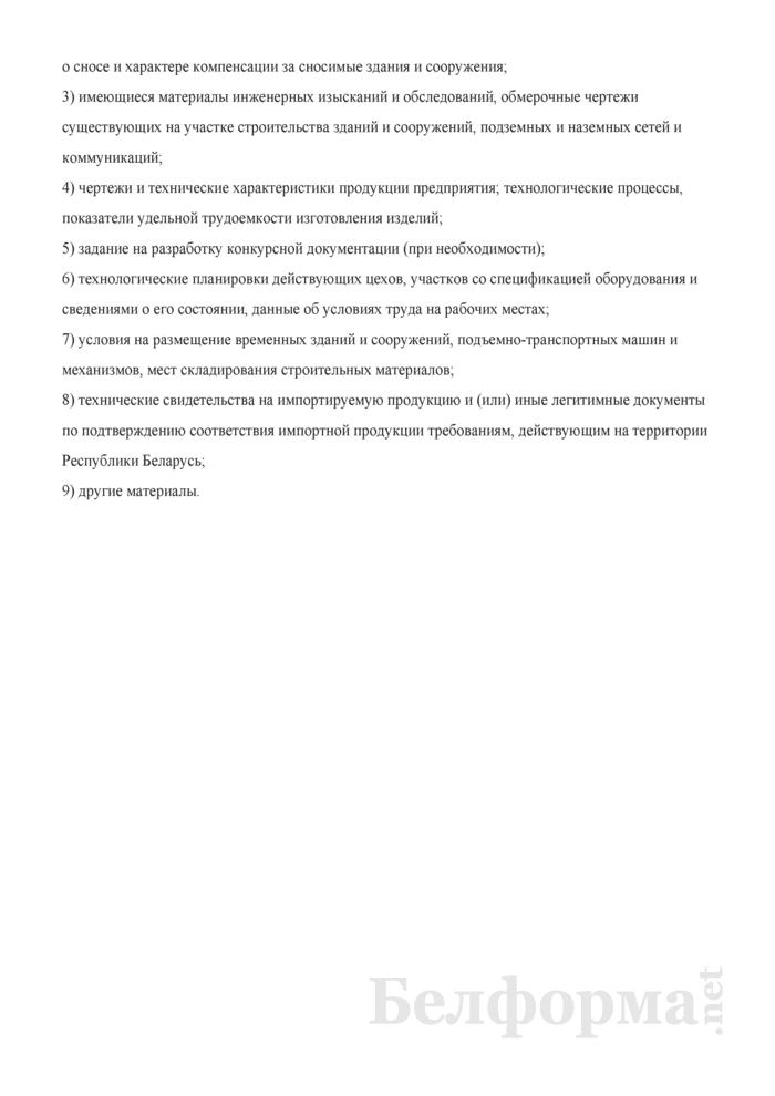 Состав и содержание задания на проектирование для объектов производственного назначения, инженерной инфраструктуры (Примерная форма). Страница 14