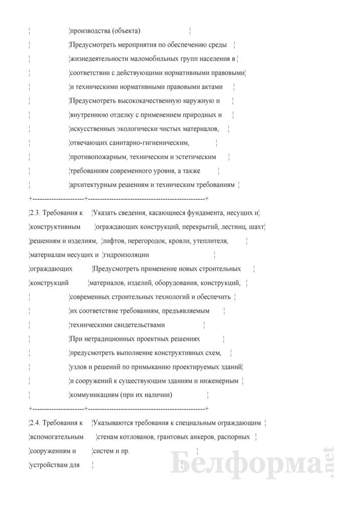 Состав и содержание задания на проектирование для объектов производственного назначения, инженерной инфраструктуры (Примерная форма). Страница 7
