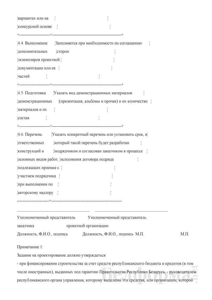 Состав и содержание задания на проектирование для объектов жилищно-гражданского назначения (Примерная форма). Страница 13
