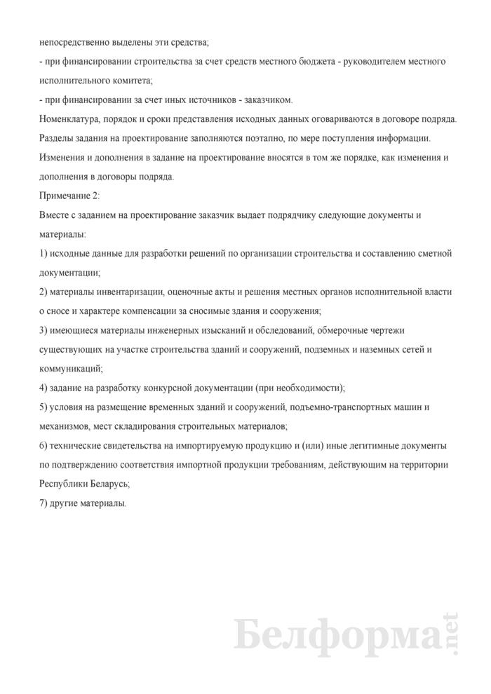 Состав и содержание задания на проектирование для объектов жилищно-гражданского назначения (Примерная форма). Страница 14