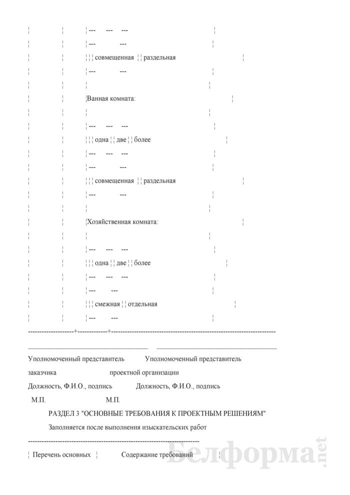 Состав и содержание задания на проектирование для объектов жилищно-гражданского назначения (Примерная форма). Страница 6
