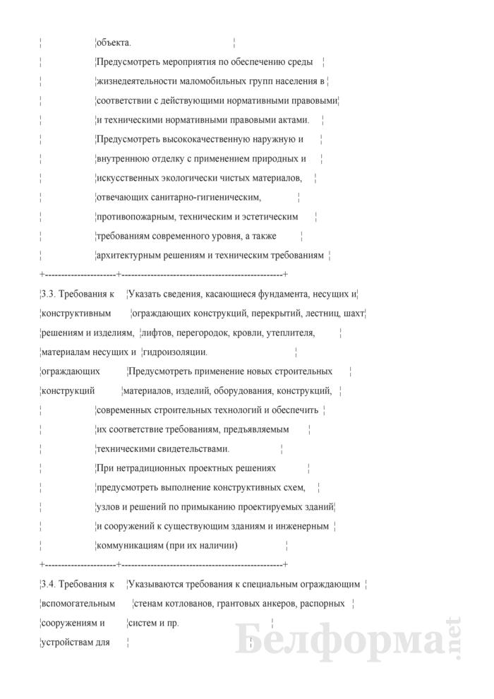 Состав и содержание задания на проектирование для объектов жилищно-гражданского назначения (Примерная форма). Страница 8