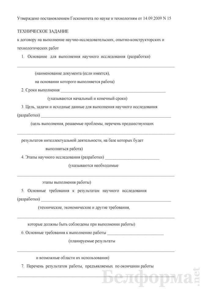 Техническое задание к договору на выполнение научно-исследовательских, опытно-конструкторских и технологических работ. Страница 1