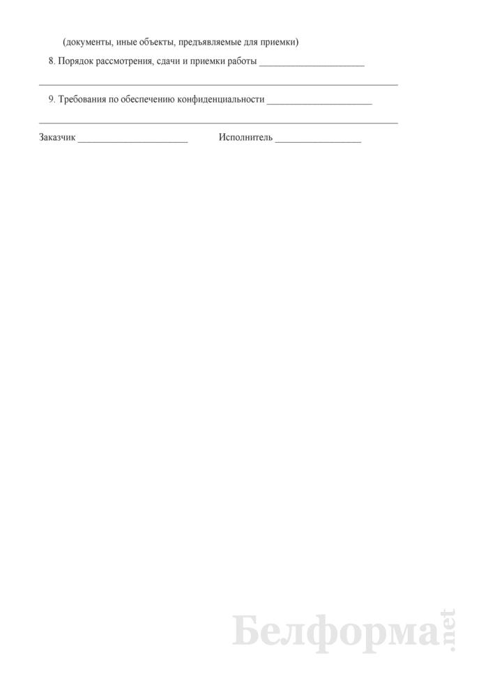 Техническое задание к договору на выполнение научно-исследовательских, опытно-конструкторских и технологических работ. Страница 2
