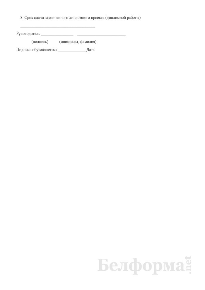 Задание на дипломный проект (дипломную работу). Страница 2
