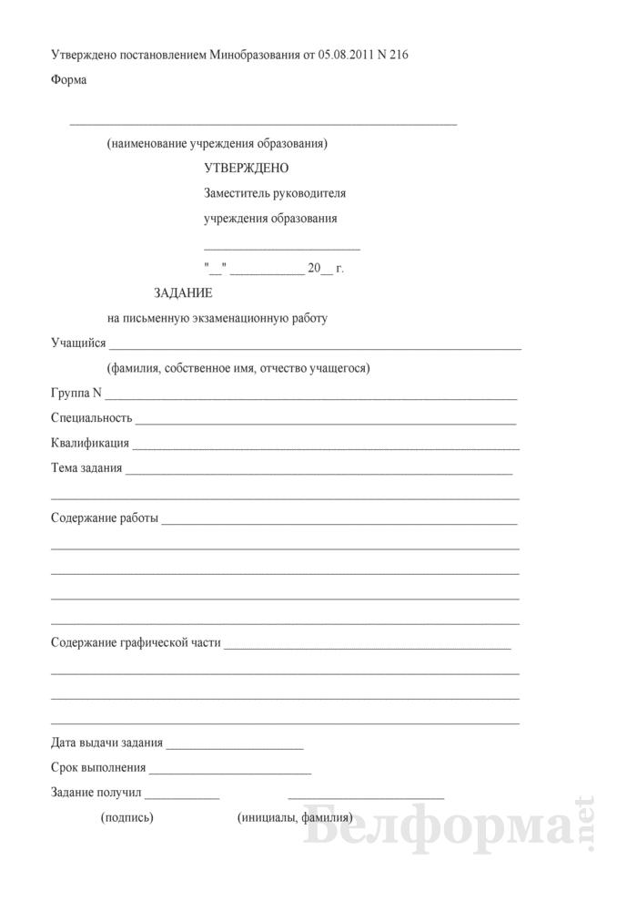 Задание на письменную экзаменационную работу (аттестация учащихся при освоении содержания образовательных программ профессионально-технического образования). Страница 1