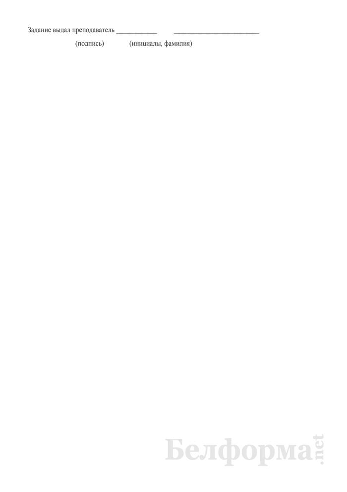 Задание на письменную экзаменационную работу (аттестация учащихся при освоении содержания образовательных программ профессионально-технического образования). Страница 2