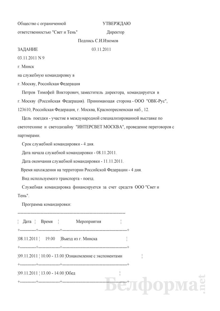 Задание на служебную командировку за границу (Образец заполнения). Страница 1