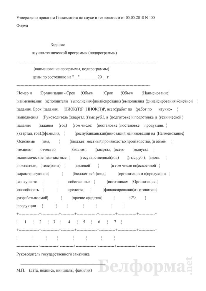 Задание научно-технической программы (подпрограммы). Страница 1
