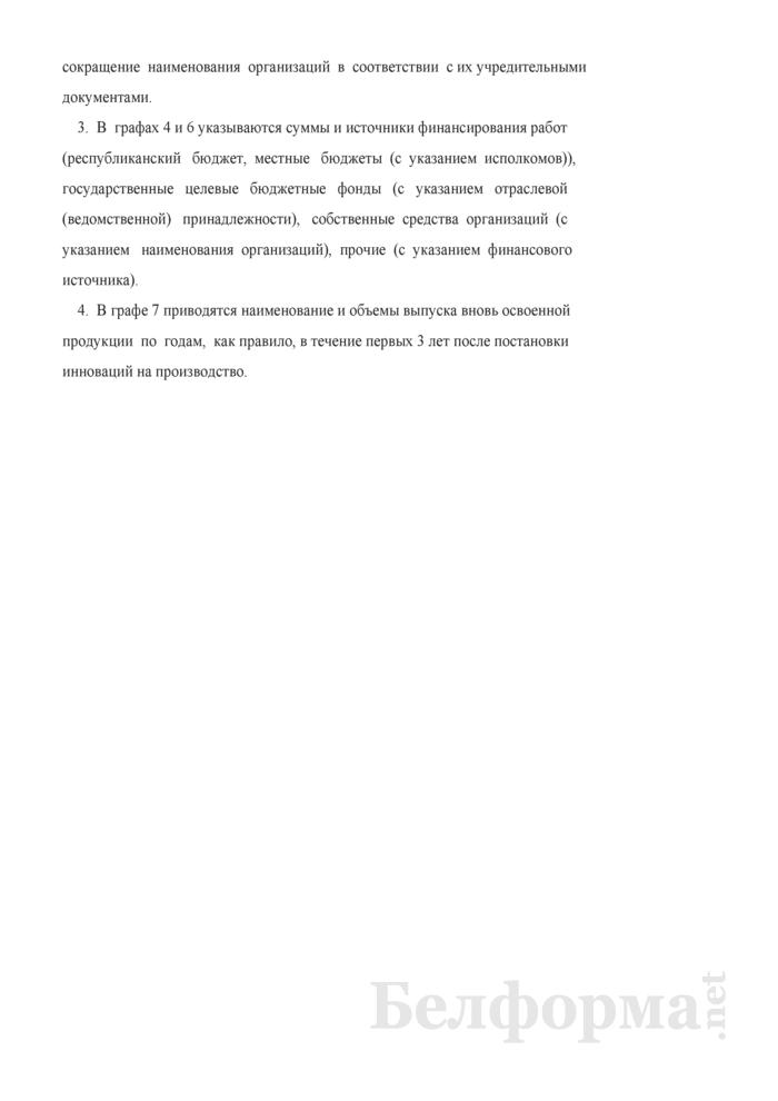 Задание научно-технической программы (подпрограммы). Страница 3