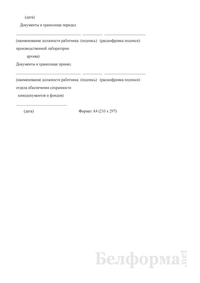 Форма заказа на выполнение работ по улучшению физического состояния аудиовизуальных документов. Страница 2