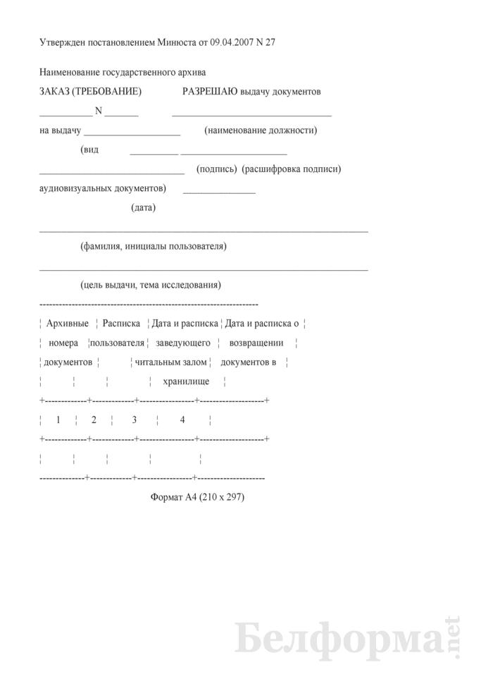 Форма заказа (требования) на выдачу аудиовизуальных документов. Страница 1
