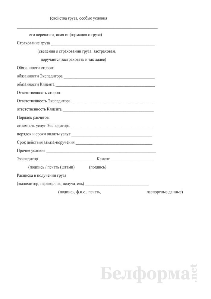 Заказ-поручение на оказание транспортно-экспедиционных услуг физическим лицам. Страница 2