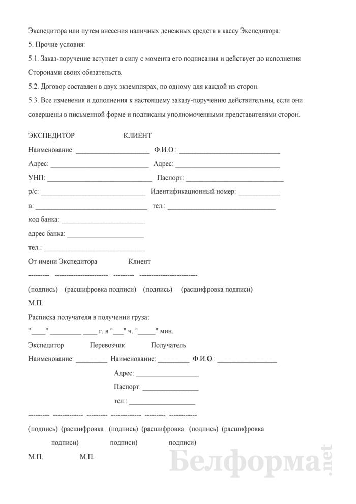 Заказ-поручение на выполнение транспортно-экспедиционных услуг. Страница 4