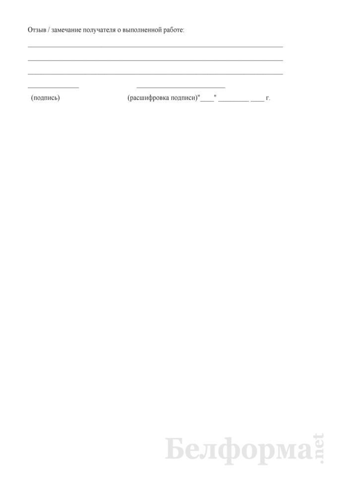 Заказ-поручение на выполнение транспортно-экспедиционных услуг. Страница 5