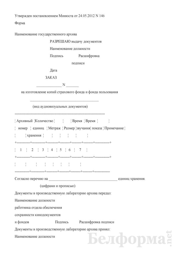 Заказ на изготовление копий страхового фонда и фонда пользования. Страница 1