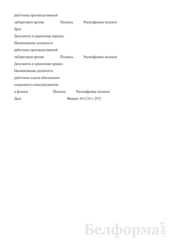 Заказ на изготовление копий страхового фонда и фонда пользования. Страница 2
