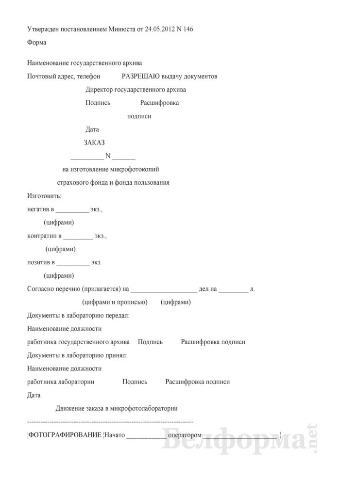 Заказ на изготовление микрофотокопий страхового фонда и фонда пользования. Страница 1