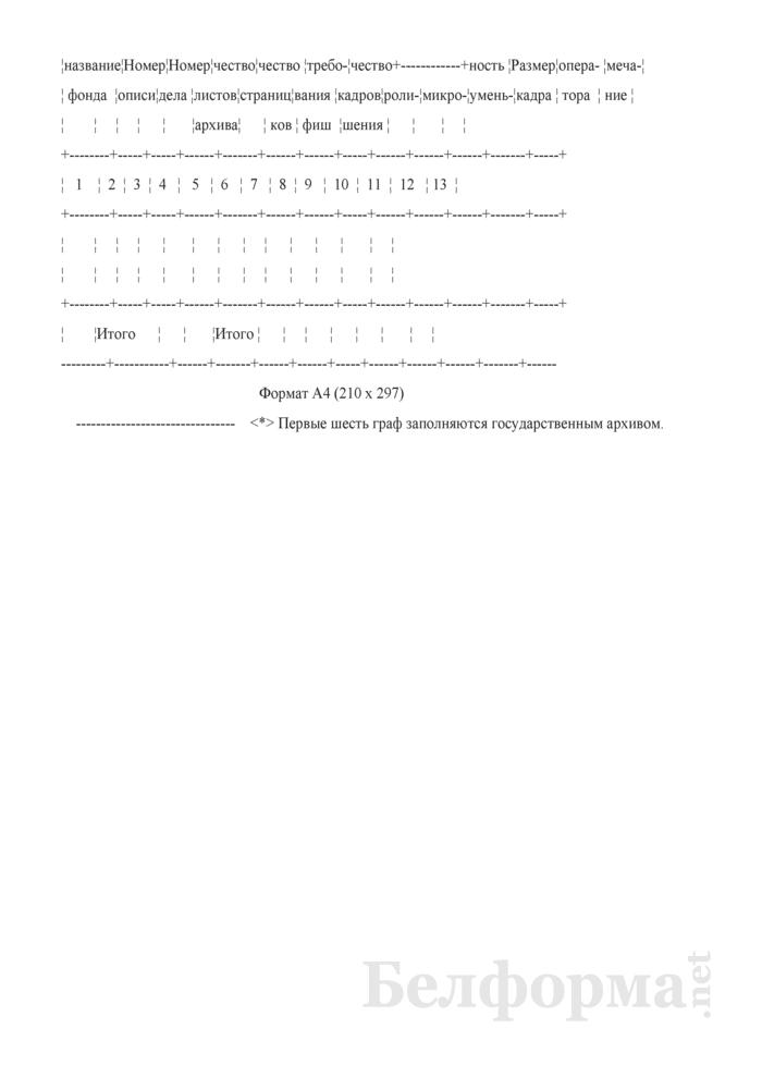 Заказ на изготовление микрофотокопий страхового фонда и фонда пользования. Страница 4
