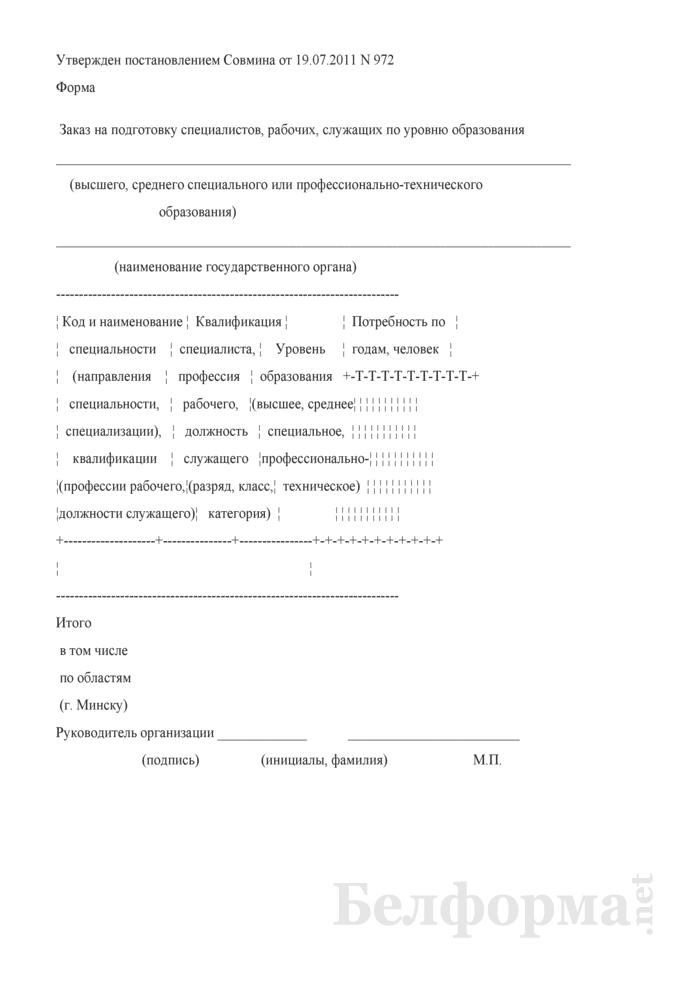 Заказ на подготовку специалистов, рабочих, служащих по уровню образования. Страница 1