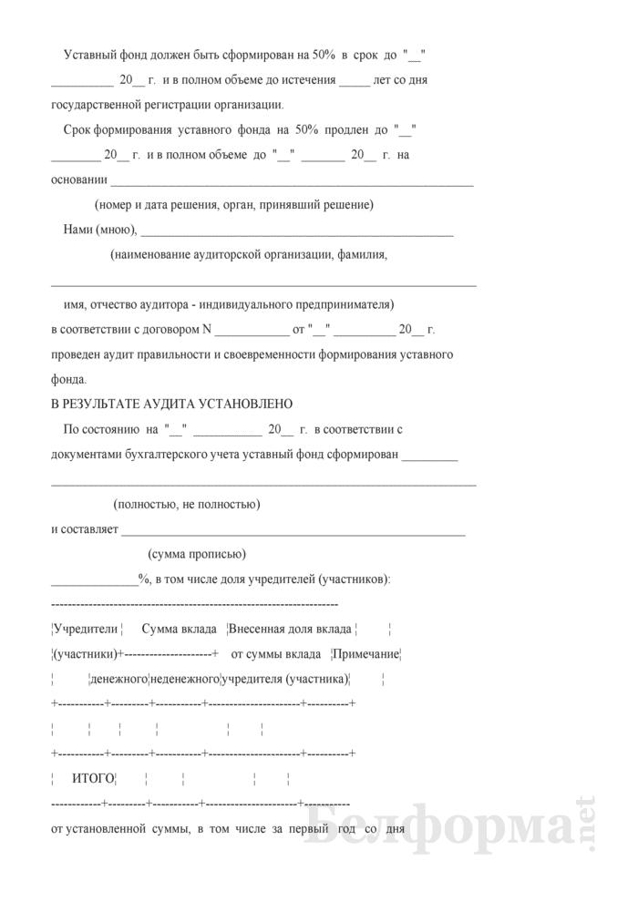 Аудиторское заключение о фактическом формировании уставного фонда коммерческой иностранной организации. Страница 2