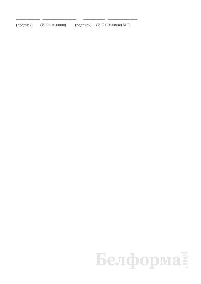 Аудиторское заключение о фактическом формировании уставного фонда коммерческой иностранной организации. Страница 4