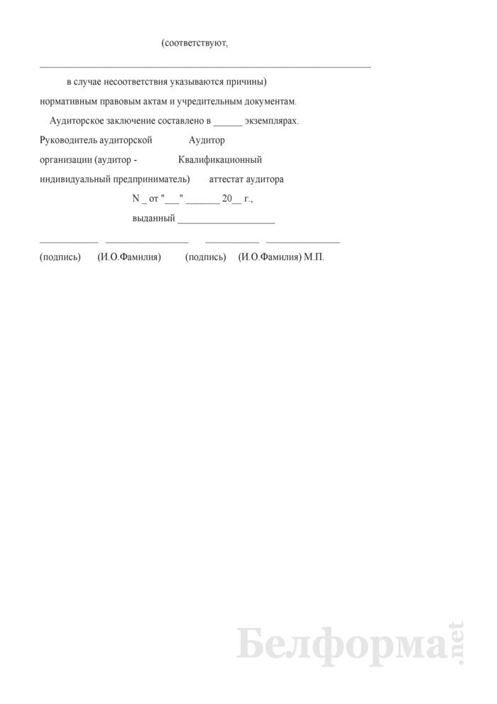 Аудиторское заключение о фактическом формировании уставного фонда коммерческой совместной организации. Страница 5