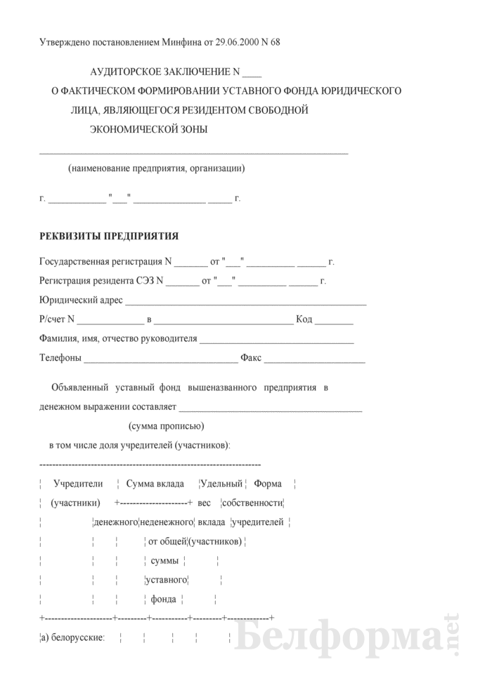 Аудиторское заключение о фактическом формировании уставного фонда юридического лица, являющегося резидентом свободной экономической зоны. Страница 1