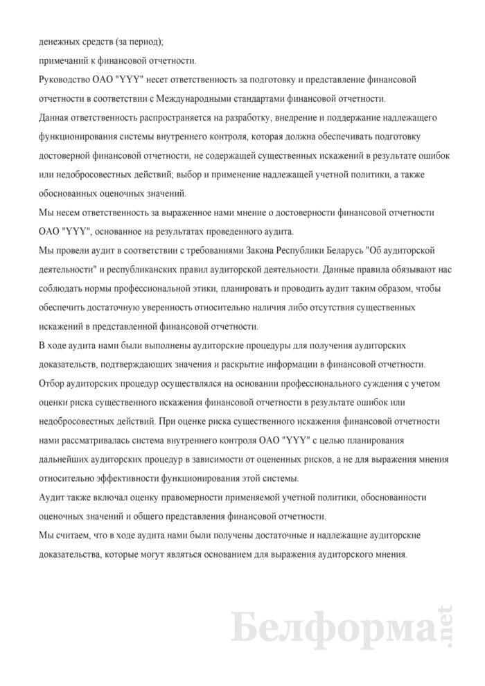 Аудиторское заключение по финансовой отчетности, подготовленной в соответствии с Международными стандартами финансовой отчетности. Страница 2