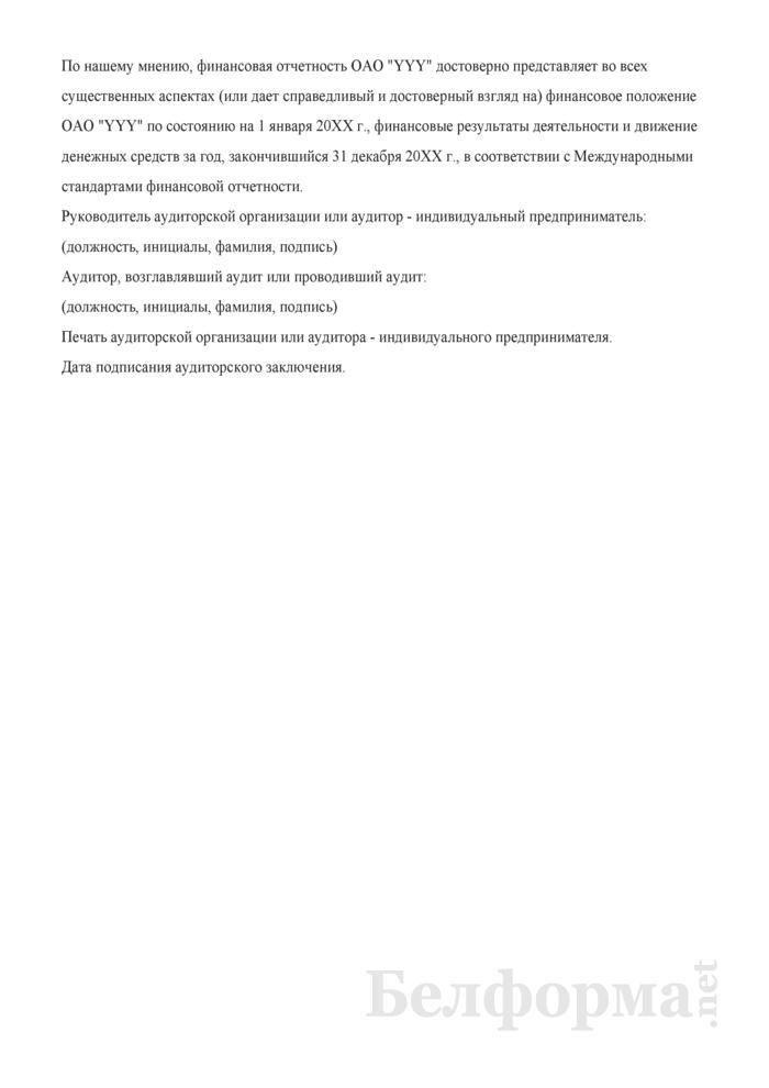 Аудиторское заключение по финансовой отчетности, подготовленной в соответствии с Международными стандартами финансовой отчетности. Страница 3