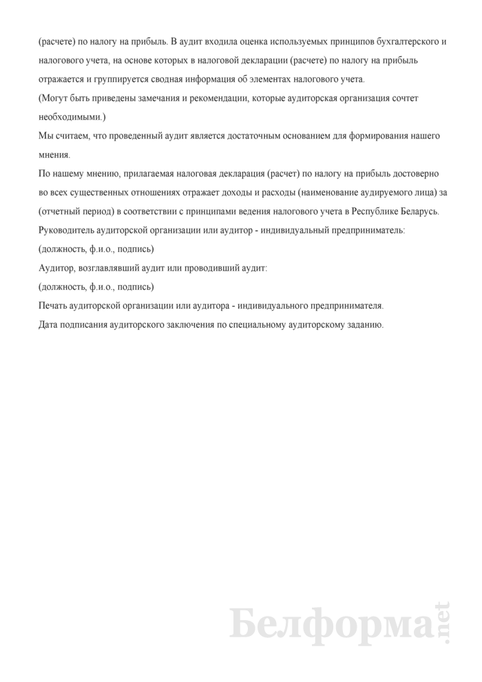 Аудиторское заключение по специальному аудиторскому заданию на аудит налоговой декларации (расчета) по налогу на прибыль. Страница 2