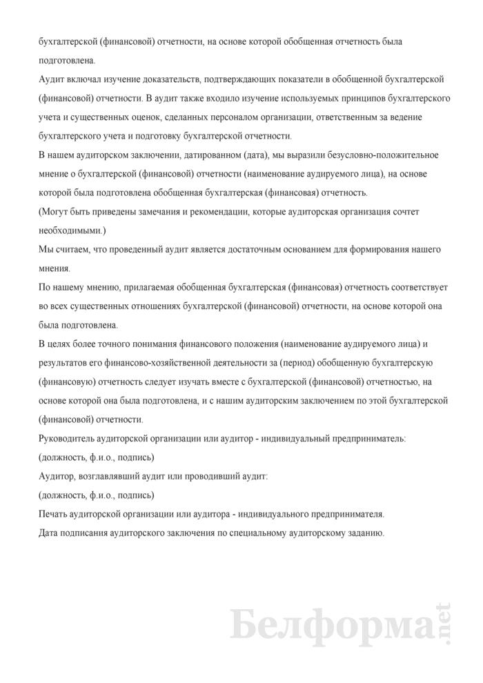 Аудиторское заключение по специальному аудиторскому заданию на аудит обобщенной бухгалтерской (финансовой) отчетности за (период). Страница 2