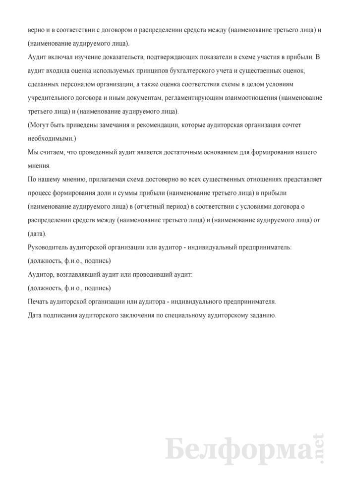 Аудиторское заключение по специальному аудиторскому заданию на аудит схемы участия в прибыли. Страница 2