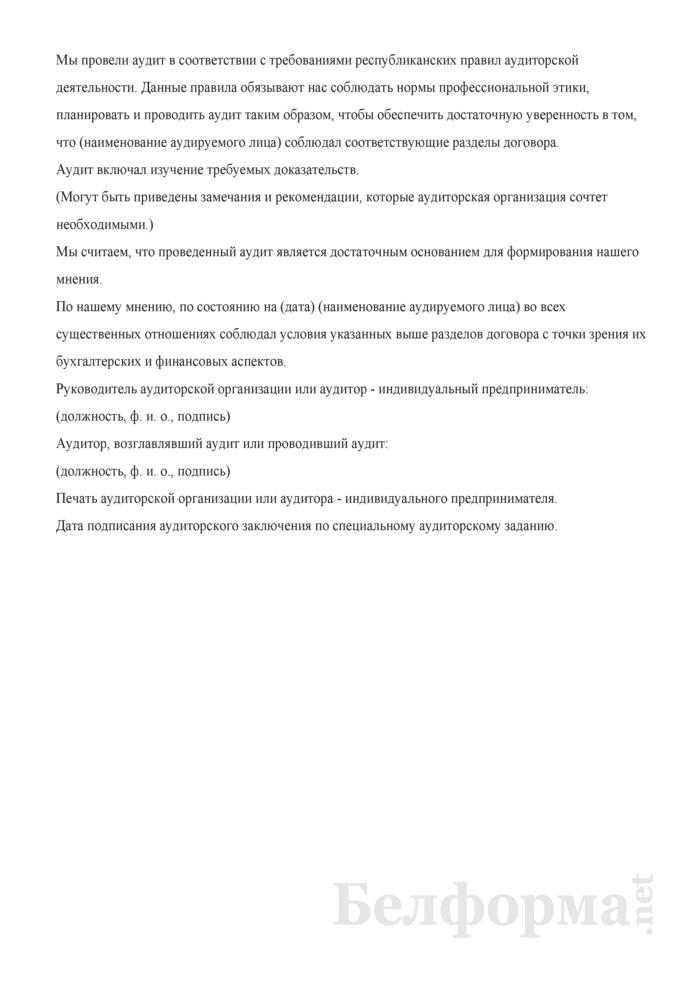 Аудиторское заключение по специальному аудиторскому заданию на аудит соблюдения условий договора. Страница 2
