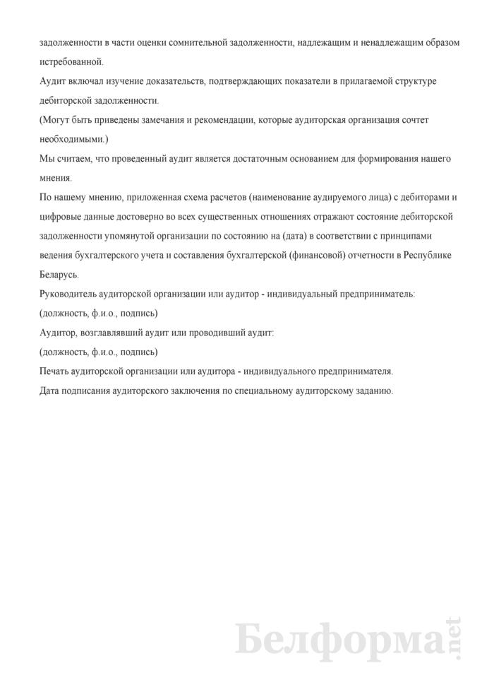 Аудиторское заключение по специальному аудиторскому заданию на аудит состояния дебиторской задолженности. Страница 2