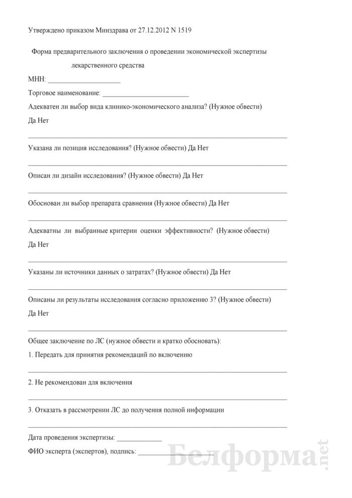 Форма предварительного заключения о проведении экономической экспертизы лекарственного средства. Страница 1