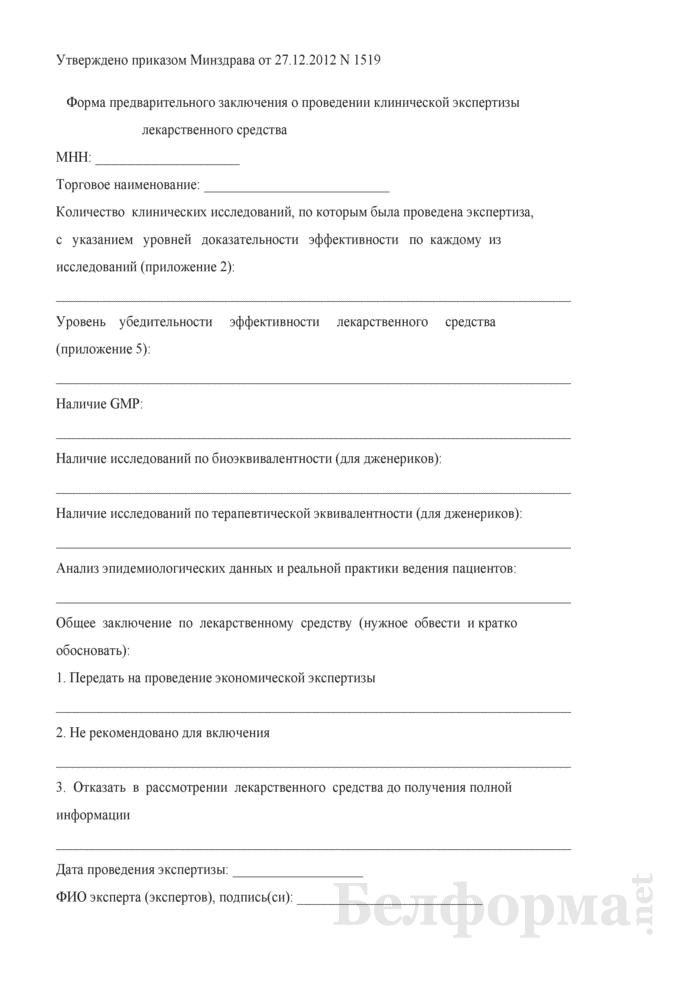 Форма предварительного заключения о проведении клинической экспертизы лекарственного средства. Страница 1
