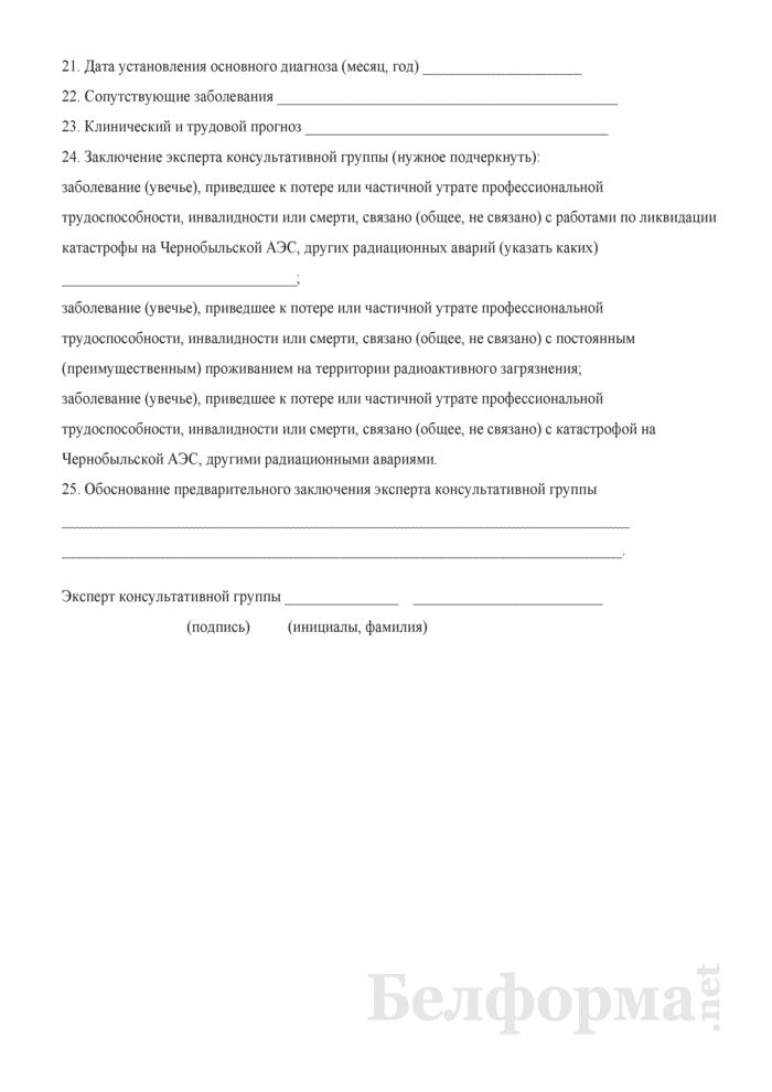 Предварительное заключение эксперта консультативной группы Республиканского, областного (Минского городского) межведомственного экспертного совета по установлению причинной связи заболеваний, приведших к инвалидности или смерти, у лиц, пострадавших от катастрофы на Чернобыльской АЭС, других радиационных аварий. Страница 2