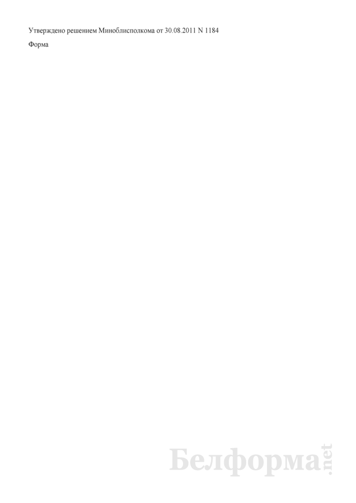 Заключение Минского областного территориального фонда государственного имущества о правильности определения размера уставного фонда открытого акционерного общества, создаваемого в процессе преобразования коммунального унитарного предприятия. Страница 1