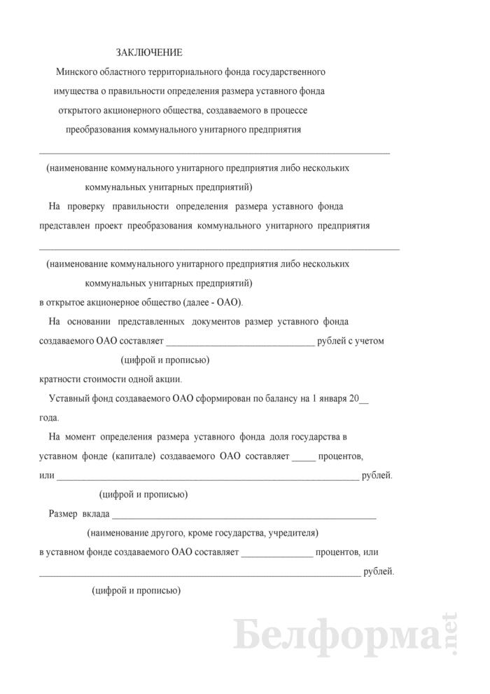 Заключение Минского областного территориального фонда государственного имущества о правильности определения размера уставного фонда открытого акционерного общества, создаваемого в процессе преобразования коммунального унитарного предприятия. Страница 2