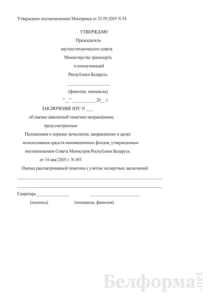 Заключение НТС об оценке заявленной тематики направлениям, предусмотренным положением о порядке зачисления, направлениях и целях использования средств инновационных фондов, утвержденным постановлением Совета Министров Республики Беларусь от 14 мая 2005 г. № 493. Страница 1