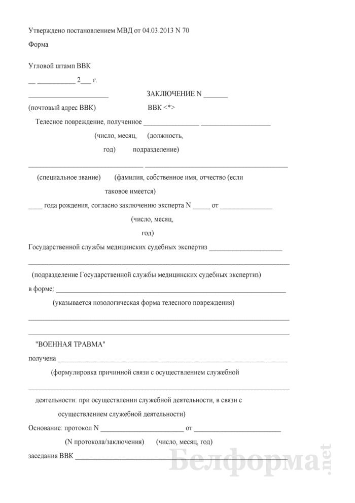 Заключение ВВК (Форма). Страница 1