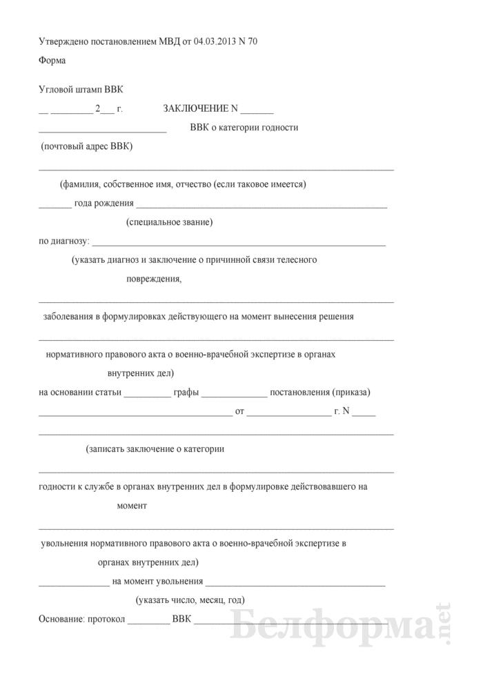 Заключение ВВК о категории годности (Форма). Страница 1