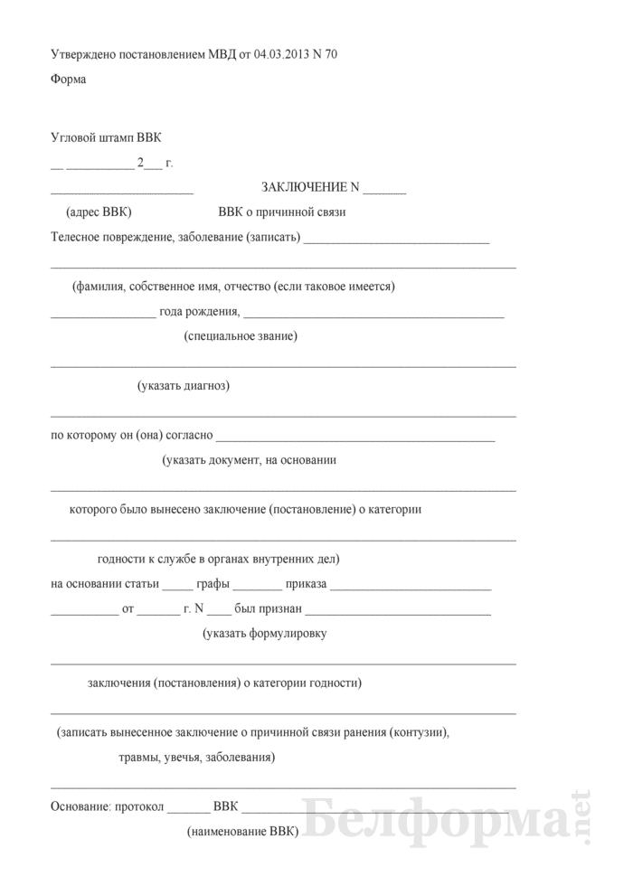 Заключение ВВК о причинной связи (Форма). Страница 1